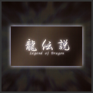 龍伝説 Legend of Deagon