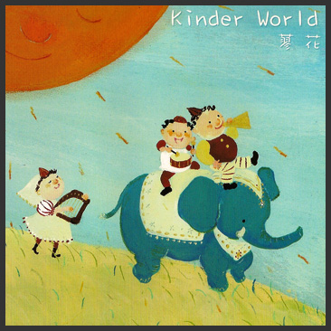 Kinder World